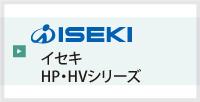 イセキHP・HVシリーズ