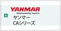 ヤンマーCAシリーズ