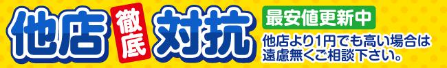 ゴムクローラー最安値更新!!